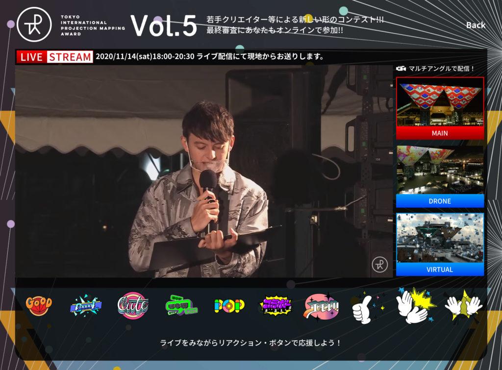 オンライン開催プロジェクションマッピングアワードVol.5