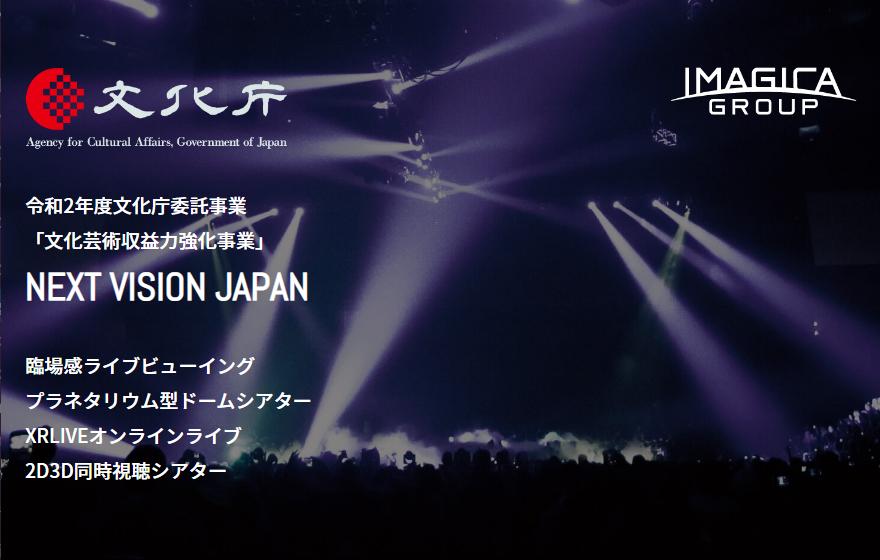 文化庁 文化収益力強化事業「NEXT VISION JAPAN」