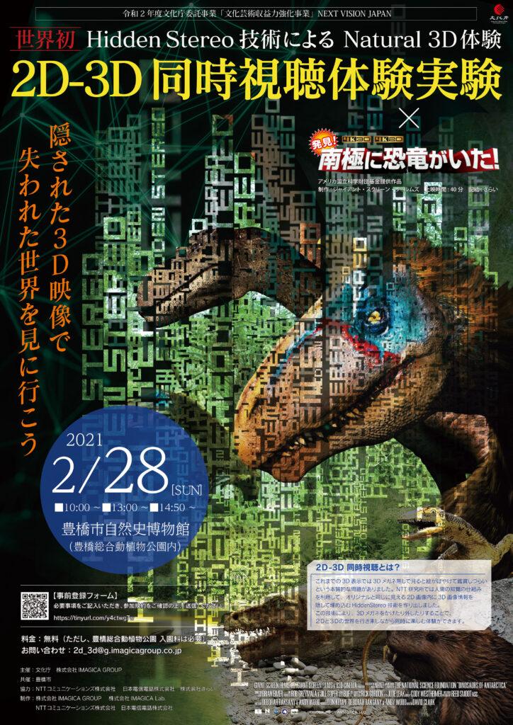 2D3Dシアター豊橋自然史博物館