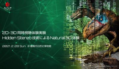 『2D-3D同時視聴体験実験』Hidden StereoによるNatural3D体験豊橋自然史博物館(のんほいパーク内)2021.2.28 Sun.(終了)