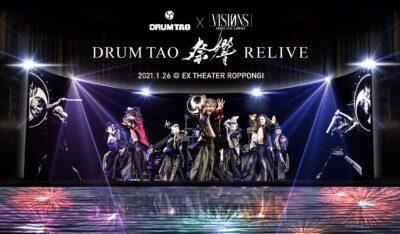 """「DRUM TAO """"祭響"""" RELIVE」開催! 高臨場感ライブビューイング「VISIONS」が、驚異の和太鼓エンターテイメントを完全再現!"""