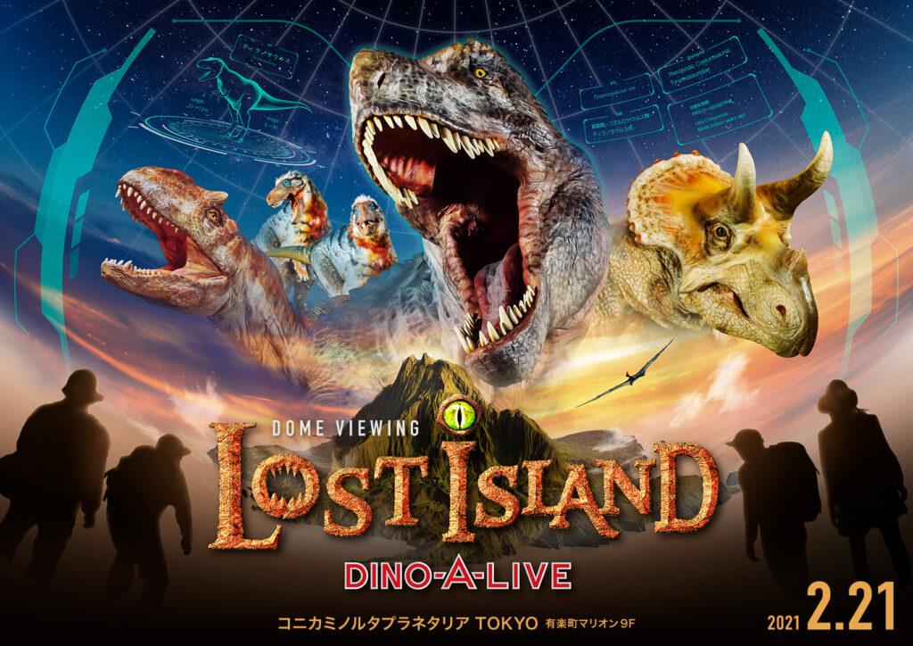 LOST ISLAND DINO-A-LIVE恐竜360度ドーム映像
