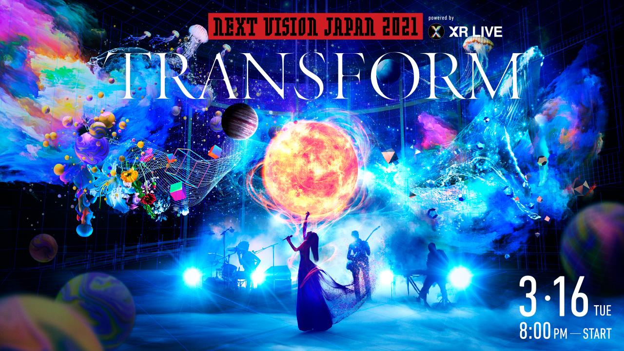 無料オンラインライブ「NEXT VISION JAPAN 2021 XR LIVE」音楽ライブ×XRテクノロジー 日時:3/16(火) 20時~YouTube 無料配信