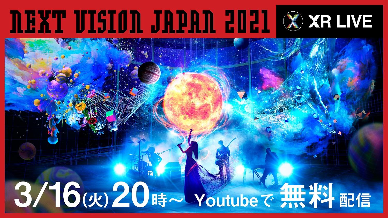NEXT VISION JAPAN 2021 XRLIVE