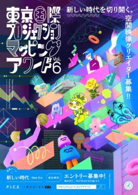 東京国際プロジェクションマッピングアワード Vol.6  エントリー受付開始! 今年度のテーマは、「新しい時代 / New Era」6/18(金)〆切